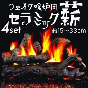 【製品仕様】 薪4サイズ 約33×6×5cm 約18×4.5×5cm 約20×6×5cm 約15×4...