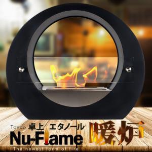 エタノール暖炉 卓上暖房器具 Nu-Flame インテリア 暖炉 卓上暖炉 トンド 【 Tondo 】 NF-F2TOO  お洒落 エタノール燃料 バイオエタノール アルコール燃料