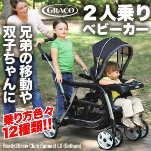 人気のグレコ 2人乗りベビーカー 腰・首が座った幼児〜子供まで対応 多様!12種類の乗り方ができる!...