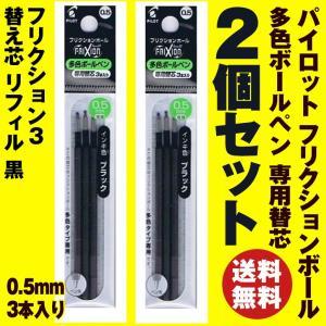 【商品説明】  消せるボールペン パイロットフリクションボール用の専用替芯リフィルです。  多色用の...