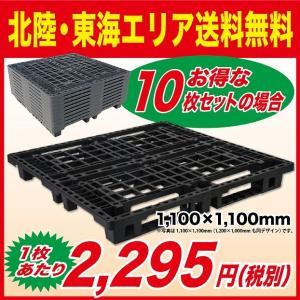 北陸・東海エリア用 物流(樹脂)プラスチックパレット すのこ 1100x1100 10枚セット|mj-wholesale