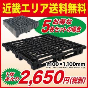 近畿エリア用 物流(樹脂)プラスチックパレット すのこ 1100x1100 5枚セット|mj-wholesale