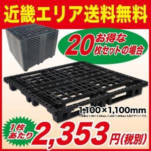 近畿エリア用 物流(樹脂)プラスチックパレット すのこ 1100x1100 20枚セット|mj-wholesale
