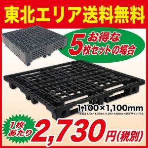 東北エリア用 物流(樹脂)プラスチックパレット すのこ 1100x1100 5枚セット|mj-wholesale