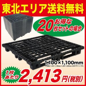 東北エリア用 物流(樹脂)プラスチックパレット すのこ 1100x1100 20枚セット|mj-wholesale