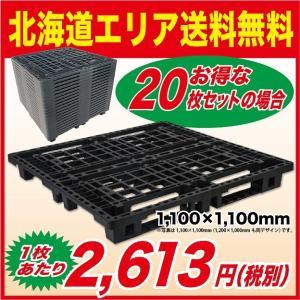 北海道エリア用 物流(樹脂)プラスチックパレット すのこ 1100x1100 20枚セット|mj-wholesale