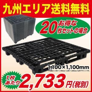 九州エリア用 物流(樹脂)プラスチックパレット すのこ 1100x1100 20枚セット|mj-wholesale