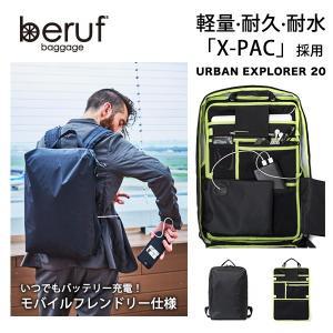 ベルーフ リュック アーバンエクスプローラー GEARED by beruf URBAN EXPLORER 20 通勤 日本製 15インチ対応 X-PAC 耐水 軽量 送料無料(沖縄は+900円)|mjsoft