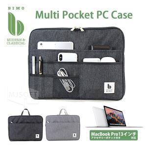 ビモ BIMO マルチポケット ヘザーシリーズ MacBook Pro 13インチ対応 インナーケース クッション付き Multi Pocket PC Case 13inch 母の日 父の日|mjsoft