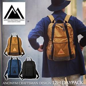 アノニム クラフツマン デザイン バックパック ANONYM CRAFTSMAN DESIGN 12H DAYPACK レディース メンズ ギフト リュック 送料無料(沖縄は+900円)|mjsoft
