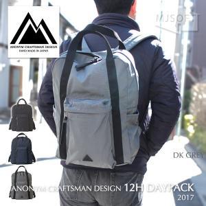 アノニム クラフツマン デザイン デイパック ANONYM CRAFTSMAN DESIGN 12H DAYPACK ギフト リュック  通勤 通学 送料無料(沖縄は+900円)|mjsoft