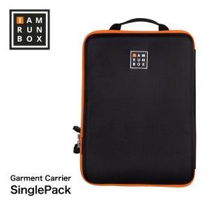 IAMRUNBOX Garment Carrier SinglePack アイアムランボックス ガーメント キャリア シングルパック バッグインバッグ 旅行 パッケージ サイクリング ランニング|mjsoft