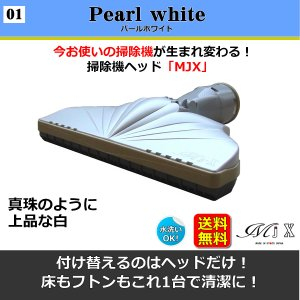 掃除機 ヘッド MJX シルキーパール ホワイト 床用 ふとん用 吸引力アップ 交換...