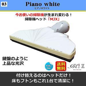 掃除機 ヘッド MJX ピアノホワイト(ロゴ・塗装なし) 床...
