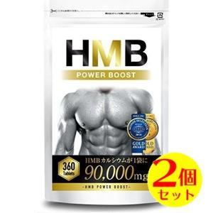 HMB サプリメント HMB POWER BOOST 360タブレット 1袋 90000mg  【2個セット!】|mkcandy