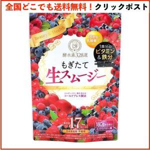 もぎたて生スムージー ダイエットサプリメント  酵水素328選 送料無料!|mkcandy
