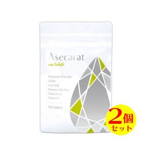 アセカラット 150粒 【2袋セット!】