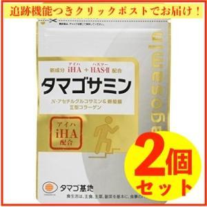【2個セット】タマゴサミン 90粒 アイハ 軟骨 タマゴ基地 グルコサミン 健康食品 サプリメント|mkcandy