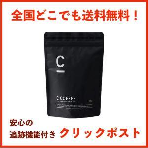 C COFFEE  チャコールコーヒークレンズ ダイエット c coffee (ブラジル産コーヒー豆...