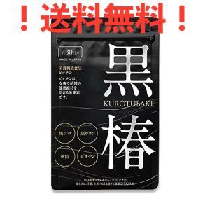 送料無料 黒椿 90粒 白髪 サプリメント 黒ゴマ 黒ウコン 亜鉛