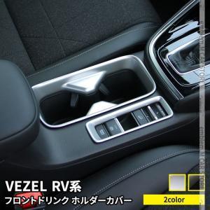 新型ヴェゼル RV パーツ フロントドリンクホルダーカバー 2P 選べる2カラー インテリアパネル ...