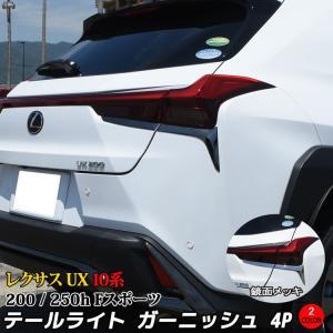 レクサスUX UX200 UX250h テールライト ガーニッシュ カスタムパーツ 外装 ハイブリッ...