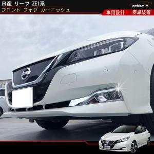 商品名    日産 リーフ ZE1系 フロントフォグ ガーニッシュ  適合車種      日産 リー...