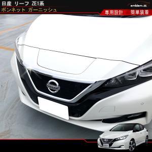 適合車種 日産 リーフ ZE1系 (NISSAN LEAF) 【年式:2017年10月(平成29年1...