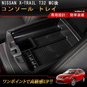対応車種 日産 エクストレイル T32 NT32 HT32 HNT32  ・型式:T32 ・年式:H...