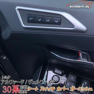 トヨタ アルファード ヴェルファイア 30系 シート調整 スイッチ カバー ドライビングポジションス...
