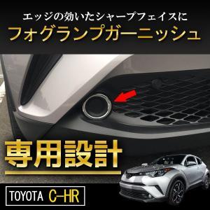 トヨタ C-HR 外装 パーツ フロントフォグ ガーニッシュ リング メッキ仕上 chr ガーニッシ...