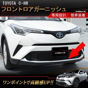 トヨタ C-HR フロントロアガーニッシュ フロント バンバーカバー ドレスアップ 外装 メッキ カ...