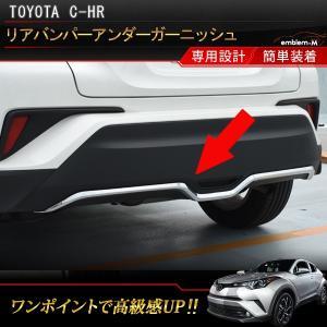 トヨタ C-HR リアバンパーアンダーガーニッシュ リア バンバーカバー ドレスアップ 外装 メッキ...
