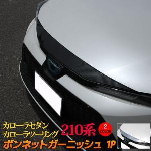 トヨタ カローラツーリング カローラ 210系 ボンネットガーニッシュ ドレスアップ カスタムパーツ...