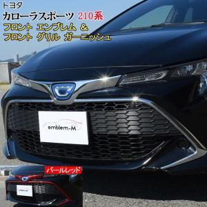 商品名 トヨタ カローラスポーツ 210系 フロント グリル ガーニッシュ & フロント エンブレム...