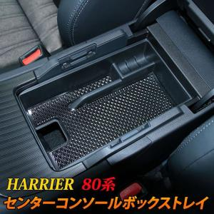 新型ハリアー 80系 センターコンソールトレイ 滑り止めゴム付き コンソールボックストレイ アクセサ...