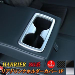 新型ハリアー 80系 リアドリンクホルダー カバー 1P 選べる3カラー インテリアパネル ドレスア...