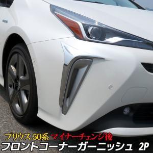 適合車種 トヨタ プリウス 50系 後期(TOYOTA PRIUS) 【年式:2018年12月(平成...