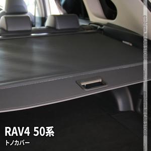 商品名 トヨタ RAV4 50系 トノカバー 適合車種 トヨタ RAV4(TOYOTA RAV4) ...