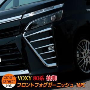適合車種 トヨタ ヴォクシー80系 後期(TOYOTA VOXY) 【年式:2017年7月(平成29...