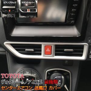 適合車種 トヨタ ヴォクシー/ノア/エスクァイア80系 (TOYOTA VOXY/NOAH/ESQU...