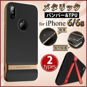 iPhone6s ケース iPhone 6s ケース tpu メッキ加工 衝撃に強く アイフォン6s アイホン6s カバー  スマホケース おしゃれ 携帯カバー