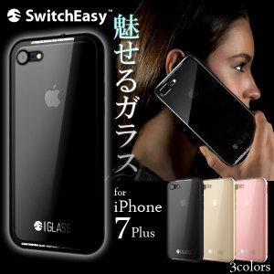 iPhone7 Plus ケース クリアカバー アイフォン7プラス スマートフォン シンプル 耐衝撃 軽い ガラス 二層構造 かっこいい ジェットブラック SwitchEasy Glass