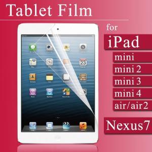 液晶保護フィルム iPad mini4 mini3 iPad air2 mini retina mini2 Xperia Z4 Tablet Z3 Compact Z2 アイパッドミニ4 保護シート 指紋 傷 汚れ防止