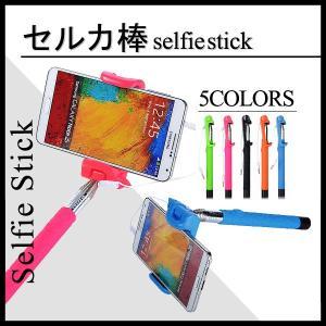 iPhoneX 自分撮り セルカ棒 全機種対応 iPhone...