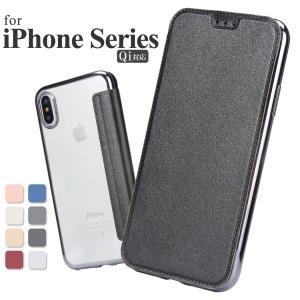 b14ea51346 iPhone XS ケース iPhone8 ケース 手帳型 iPhone XR ケース iPhone XS MAX ケース iPhone7 ケース  iPhone X ケース 背面 クリア 透明