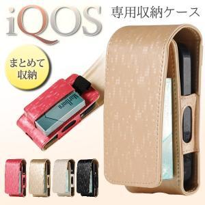 送料無料 本体とヒートステックをまとめて収納!iQOS/iQOS 2.4 Plus 対応 収納ケース...