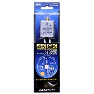 日本アンテナ ケーブル付分波器 出力0.5mケーブル 4K8K対応 BS・CS出力端子-入力端子間通電 CSSUESL