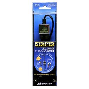 日本アンテナ ケーブル付分波器 入力1.5m/出力0.3mケーブル 4K8K対応 BS・CS出力端子-入力端子間通電 CSSCUES15L