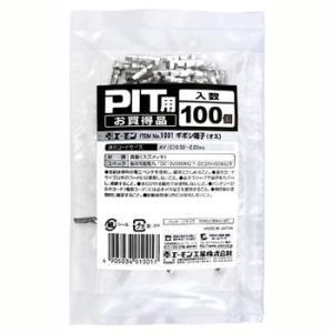 ギボシ端子(オス)-1001|mkjp